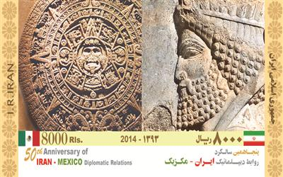 stamps of iran