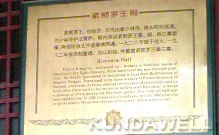 Kimnara Hall plaque 参拜少林寺紧那罗王(许家宗祖)殿