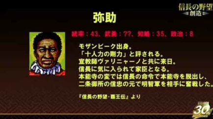 yasuke video game image