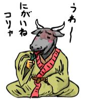 shennong minotaur