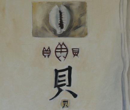 cowrie shell chinese symbol