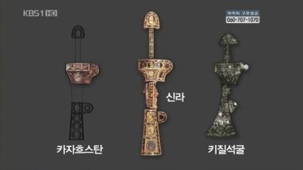 silla korean sword compared with kazakhastan sword and silla sword