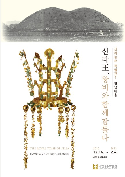 silla crown