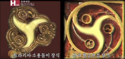 thracian and silla korean triskelion