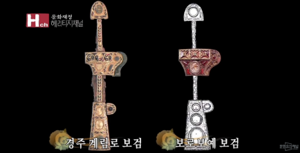 The Korean sword (LFT) compared to the sword of Kazakhstan Scythians (RT)