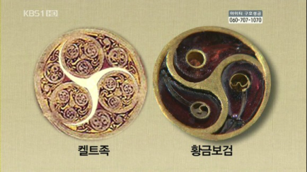 sam taeguk symbol korean scythian