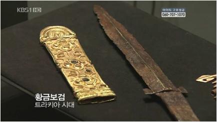 Korean Silla Sword from Scythia