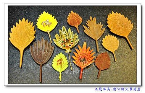 leaf feather fan