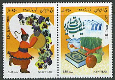 nowruz new year postage iran