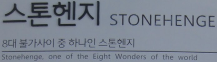 stonehenge korean museum display 8 wonders of world